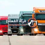 شركة نقل اثاث من الرياض الي البحرين 0530242929