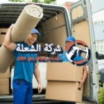 شركة نقل اثاث من الرياض الي الكويت 0530242929
